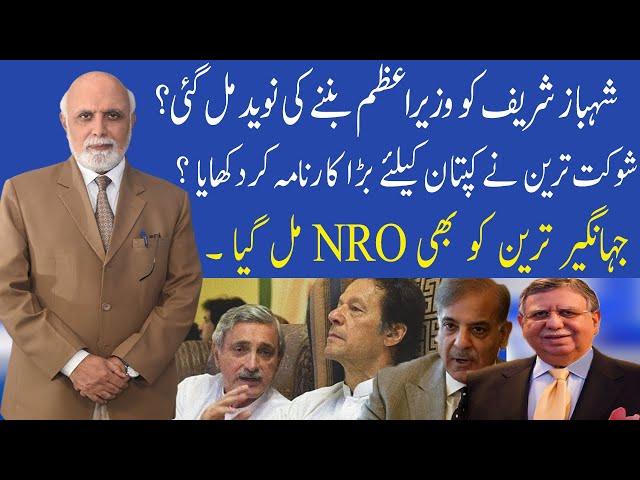 muqabil with Haroon Rasheed 92 News HD 1