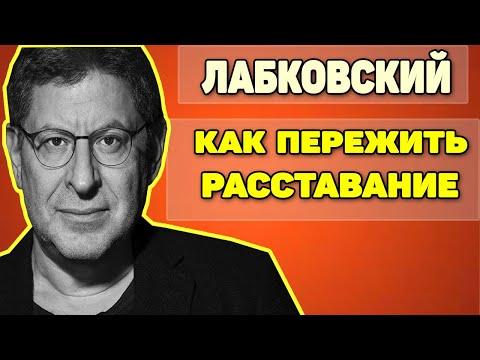 МИХАИЛ ЛАБКОВСКИЙ - КАК ПЕРЕЖИТЬ РАССТАВАНИЕ