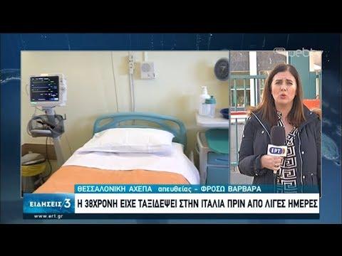 Χωρίς βαριά συμπτώματα η ασθενής με COVID-19 στην Θεσ/νικη   26/02/2020    ΕΡΤ
