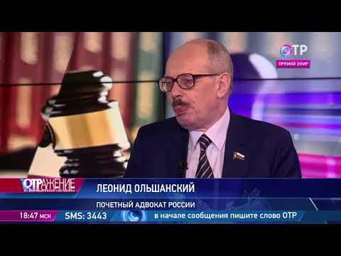 """Леонид Ольшанский: """"Настоящего юриста видно. Он, как правило, имеет ученую степень, труды"""""""