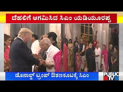 US President Donald Trump and First Lady Melania Trump Meet CM BS Yediyurappa | Delhi (видео)