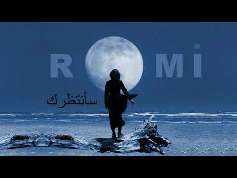 RUMI | I'll wait a Thousand Years for You