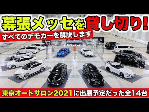 【東京オートサロン2021】KUHL Racingの展示予定のカスタム車両を次々に紹介していく動画