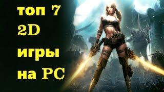 2д игры на ПК - Топ 7 игры 2D на PС список лучших!!!
