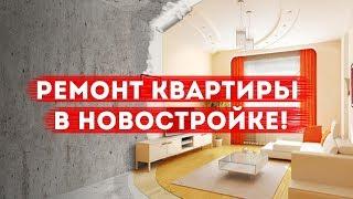 Ремонт квартиры в новостройке! Как сделать ремонт?
