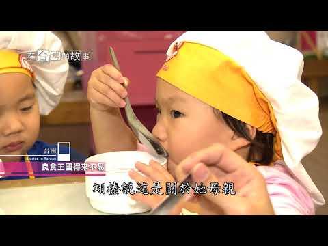 【台南】進擊的愛心米其林天菜大廚