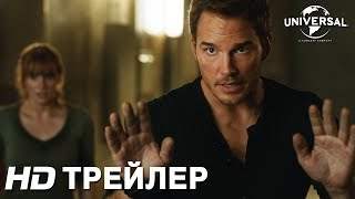 МИР ЮРСКОГО ПЕРИОДА 2 Трейлер 2 (Universal Pictures) HD
