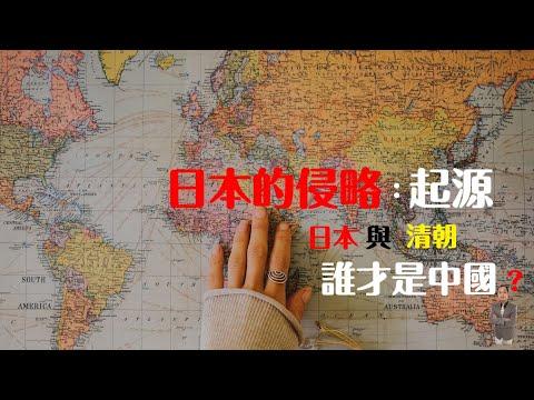 李天豪老師講解日本向外擴張的源起