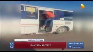 Лық толы автобус
