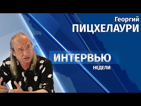 23.05.2018 Интервью # Георгий Пицхелаури
