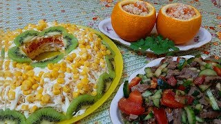 3 САЛАТА, которые я обязательно готовлю на новогодний стол! Салат Тайский, Апельсиновый Рай и Мышка