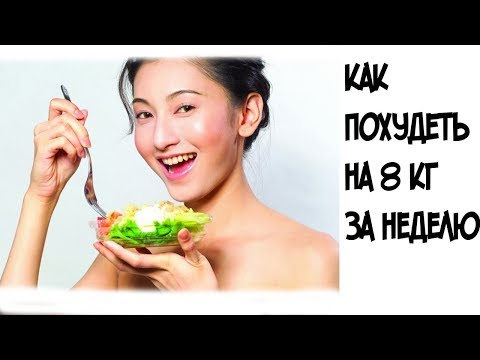Как быстро похудеть мужчине быстро видео