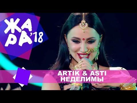 Artik & Asti  - Неделимы (ЖАРА MUSIC AWARDS 2018)