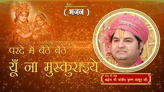 Parde Mein Baithe Baithe || Shri Sanjeev Krishna Thakur Ji
