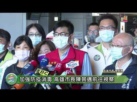 預防病毒進入高雄社區 陳其邁視察清消作業