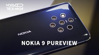 Смотрим Nokia 9 Pureview — ПЯТЬ камер