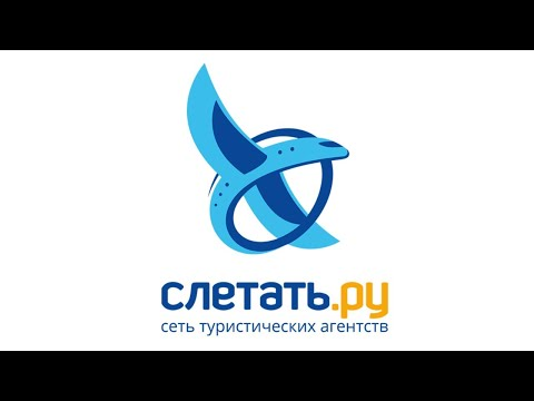 ФРАНШИЗА ТУРАГЕНТСТВА «СЛЕТАТЬ.РУ»