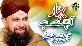 Heart Touching Naat   Owais Raza Qadri   Bahar App Se Hai   Safa Islamic