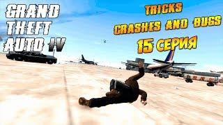 GTA 4-Трюки, Аварии и Баги #15 (Tricks, Crashes and Bugs)