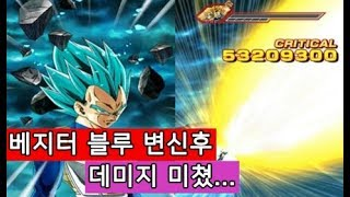 드래곤볼 폭렬격전]베지터 블루 변신후...데미지 테스트점 해봤는데 미쳤네요 ㄷㄷ Dragonball Z Dokkan Battle Vegeta Blue