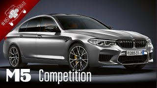 Новый седан BMW M5 Competition 2018 года / НОВИНКИ АВТО 2018 Часть 2
