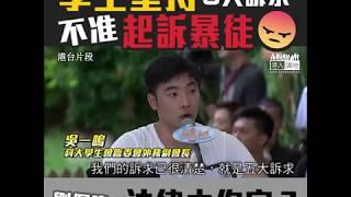 【短片】【法治社會,不是誰說了算!】學生堅持5大訴求拒與林鄭會面、劉佩瓊:法律由你定?堅持不起訴違法人士、是破壞香港法治、一定不能接受這樣的香港