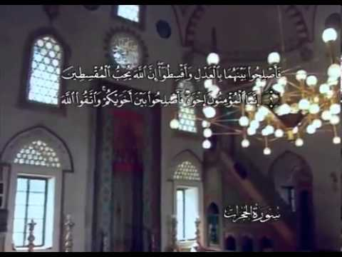 Сура Комнаты <br>(аль-Худжурат) - шейх / Абдуль-Басит Абдус-Сомад -