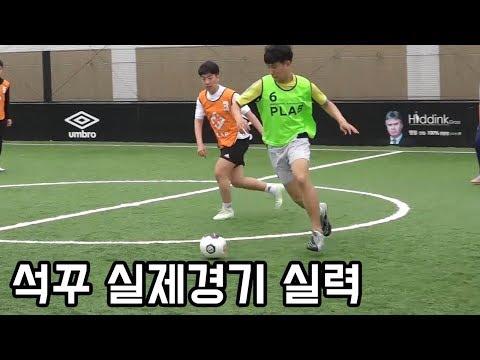 석꾸의 실제경기 축구실력 공개합니다!