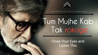 CLOSE YOUR EYES AND LISTEN THIS ! Motivational poem by Amitabh Bachchan |timc motivation| - Download this Video in MP3, M4A, WEBM, MP4, 3GP