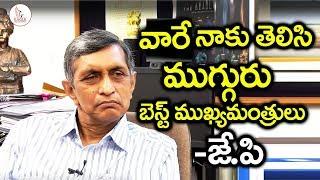 వీళ్ళే బెస్ట్ ముఖ్యమంత్రులు -- జయప్రకాశ్ నారాయణ   Jaya prakash narayana   Eagle Media Works