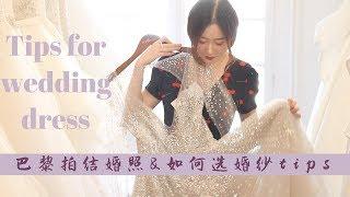 巴黎拍结婚照&选婚纱10个tips/Try On &10 Tips For Wedding Dress