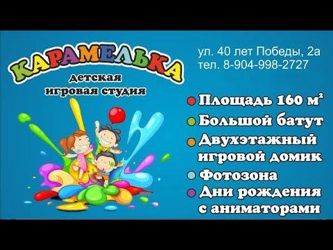 """Детская игровая студия, Новокузнецк """"Карамелька"""""""