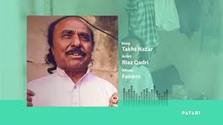 Takht Hazar - Riaz Ali Qadri  | Patari Fanoos Ep 2 | Zohaib Kazi | Pakistani Audio Songs
