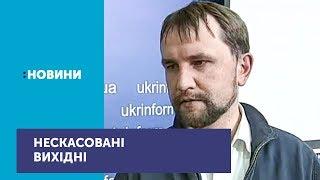 8 березня, 1 та 9 травня поки що залишатимуться вихідними днями в Україні