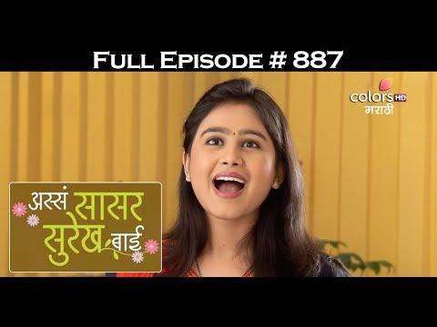 Asa Saasar Surekh Bai - 30th May 2017 - असा सासर सुरेख बी - Full Episode HD