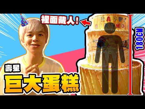 和真人一樣高的巨大蛋糕【整人PRANK】