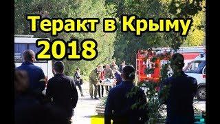 Срочно! Теракт в Крыму, город Керчь. 19 погибших и более 50 пострадавших. Звонок очевидца событий.