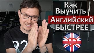 КАК БЫСТРО ВЫУЧИТЬ Английский язык