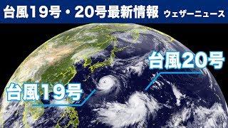 ダブル台風台風19号・20号、進路、明日21日火以降日本列島に接近、ウェザーニュース