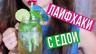 Я лопнула! Ну очень вкусные летние коктейли! / Лайфхакные рецепты / Фудхаки #3 / Foodhacks 🐞 Afinka