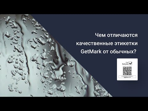 Видеообзор GetMark