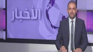 تحميل اغاني نشرة الأخبار المسائية - الأربعاء 14 تشرين الأول 2020 مع جاد أبو جودة MP3