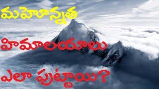 హిమలయాల పుట్టుక రహస్యం!! formation of Himalayas .(revealed)- mystery