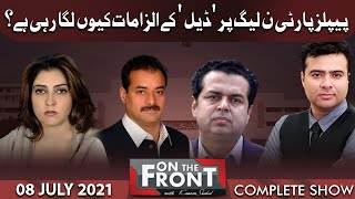 On The Front With Kamran Shahid | 08 July 2021 | Dunya News