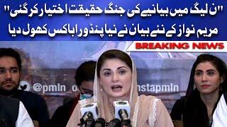 ''PML-N Mein Bayaniye Ki Jang Haqeeqat Ikhtiyar Kar Gayi''   مریم نواز نے نیا پنڈورا باکس کھول دیا
