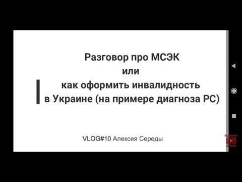 Рассеянный склероз. Как оформить инвалидность в Украине. Советы при прохождении МСЭК (МСЕК)