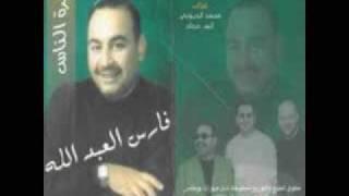 فارس العبدالله ( كثيره الناس ) تحميل MP3