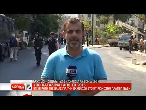 Αστυνομική επιχείρηση για εκκένωση υπό κατάληψη κτιρίων με 180 αλλοδαπούς | 19/09/2019 | ΕΡΤ