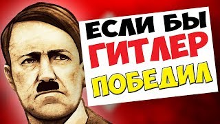 ЕСЛИ БЫ ГИТЛЕР ПОБЕДИЛ. Что было бы, ЕСЛИ бы СССР ПРОИГРАЛ ВТОРУЮ МИРОВУЮ ВОЙНУ