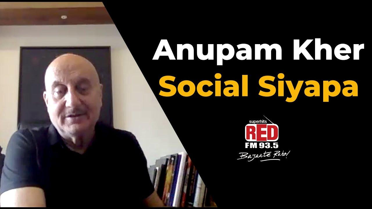 Anupam Kher in Social Siyapa | Rj Rocky and Rj Swati